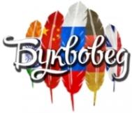 Логотип компании Бюро переводов Буквовед